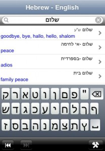 Read more about the article Hebrew genealogy terms
