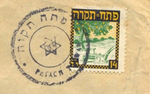 Petah Tikva archive recognized at IAJGS Conference