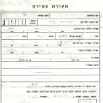 israel death certificate