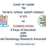 Hanukah_2014_IGRA