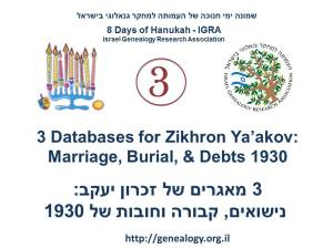 Hanukah_2014_IGRA_3a