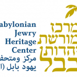 Babylonian Jewry Heritage Center