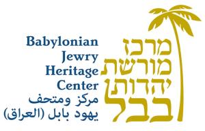 IGRA Field Trip: Babylonian Jewry Heritage Center in Israel
