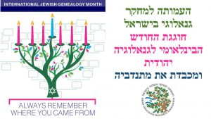It's almost time for the annual IGRA Heshvan Event!