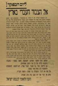 Read more about the article The Urban Jewish Population in Eretz Israel from 1839 – 1948: Censuses and Voters' Lists, by Rose A. Feldman, Database coordinator for IGRA