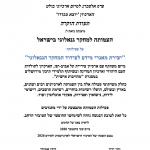 Association of Israeli Archivists Certificate of Appreciation 2020