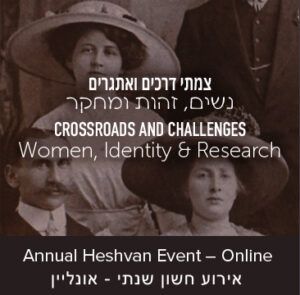 Read more about the article Heshvan Event – October 24, 2021